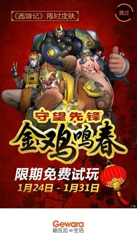 Overwatch Chinese New Year event skins, details leak out