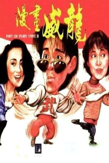 Fist of Fury 1991 II - Cast and Crew | Moviefone